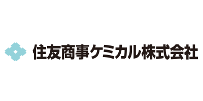 住友商事ケミカル株式会社