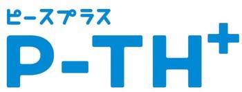 P-TH+とは
