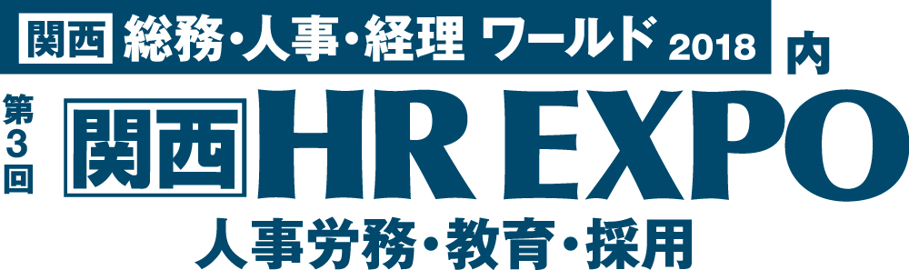 【第3回関西HR EXPO】に出展!