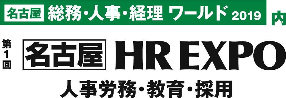 [名古屋総務・人事・経理ワールド2019]内【第1回名古屋HREXPO】に出展!