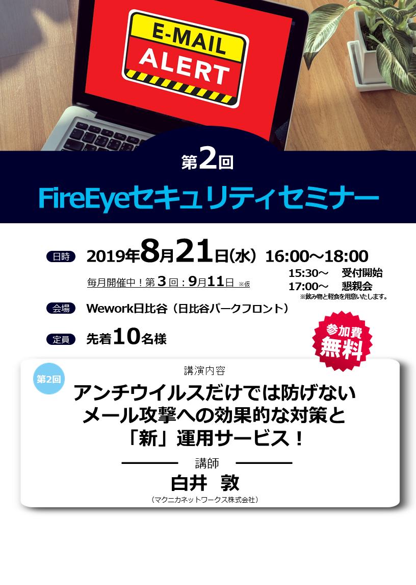 第2回 FireEyeセキュリティセミナー