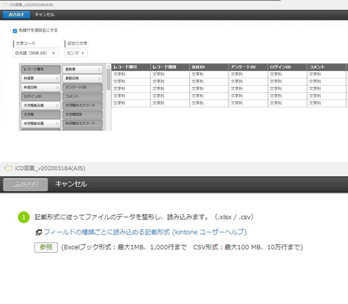 データのインポート・エクスポート機能