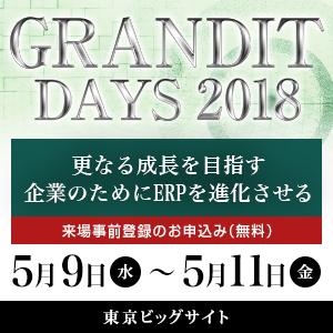 GRANDIT DAYS 2018 開催!