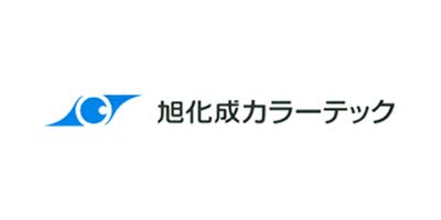 旭化成カラーテック株式会社様