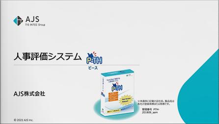 【クラウド】人事評価システム P-TH+