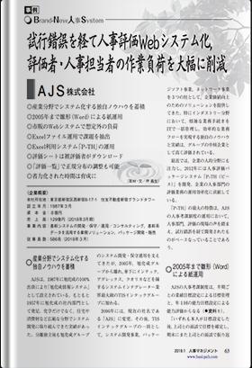 『月刊人事マネジメント』事例掲載